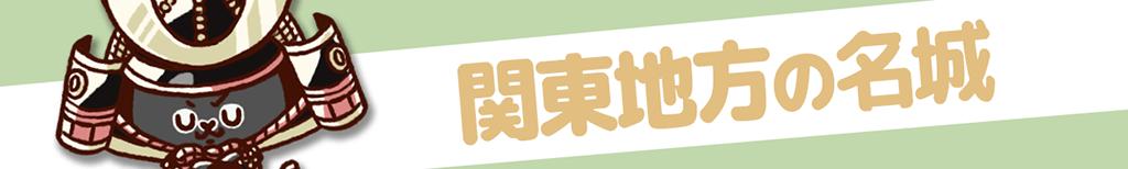 関東地方の名城
