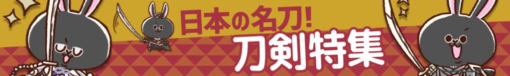 banner_touken