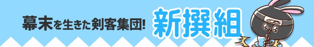 banner_shinsengumi
