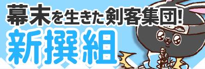 banner_smart_shinsengumi