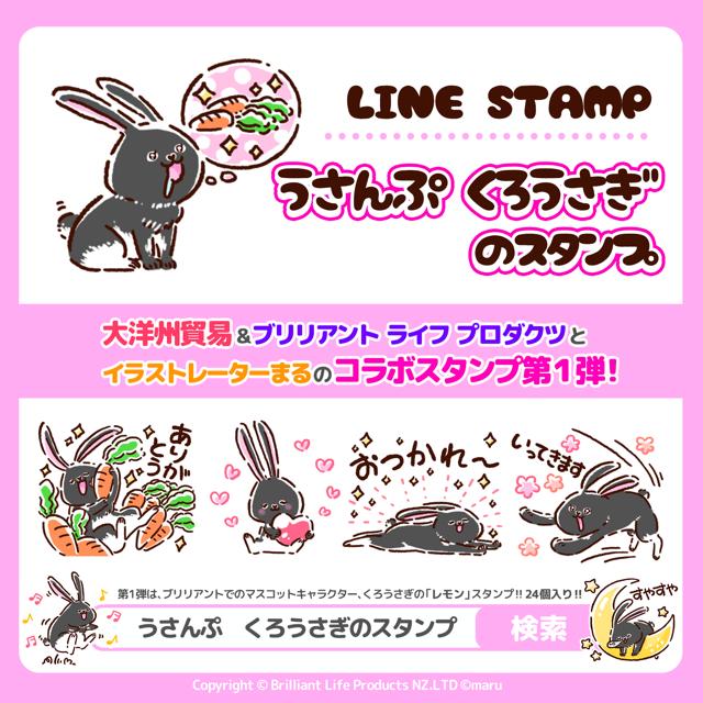 LINEスタンプまとめ_1レモン