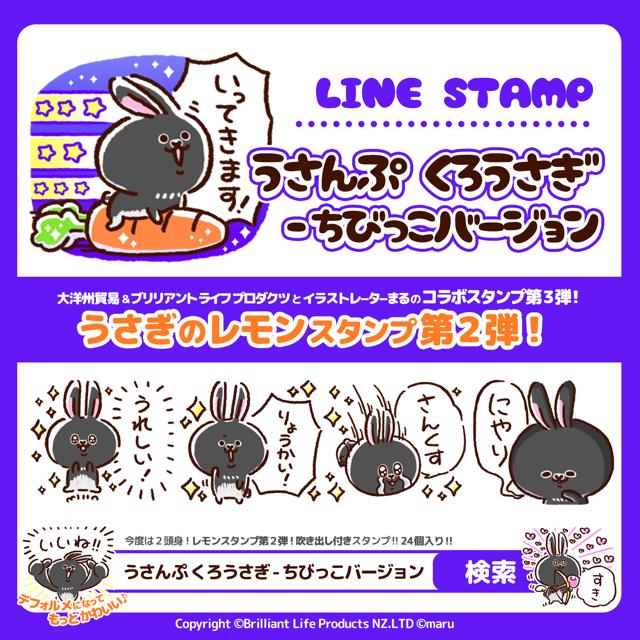 LINEスタンプまとめ_3レモン2